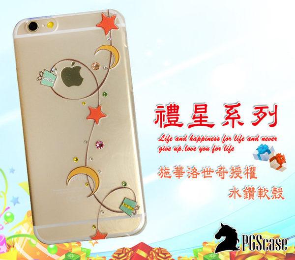 ✔HTC ONE M9+手機殼 M9 PLUS 5.2吋原廠授權 鑽殼- 禮星/PGScase 施華洛世奇