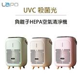 LAPO UVC殺菌光負離子HEPA空氣清淨機 [富廉網]