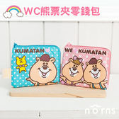 Norns 【正版WC熊票夾零錢包】wc熊 kumatan kuma糖 若槻千夏 悠遊卡包 零錢包