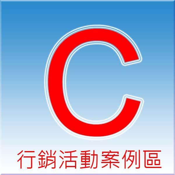 C_行銷樣本區-3