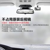 行車記錄儀高清夜視汽車載前後雙錄鏡頭倒車影像免安裝無線WIFIYYJ 阿卡娜