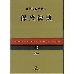 簡體書-十日到貨 R3Y【中華人民共和國保險法典(應用版)】 9787511838872 法律出版社 作者: