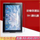 防爆膜 宏基 Acer Iconia Tab 10 A3-A50 2017 平板保護貼 保護膜 A3-A50 鋼化膜 防摔 a3 a50 玻璃貼 螢幕保護貼
