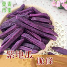 紫地瓜脆條 【菓青市集】...