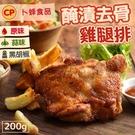 卜蜂 醃漬去骨雞腿排 無骨雞腿排 雞肉 冷凍食品 200g/包 原味 黑胡椒 蒜味