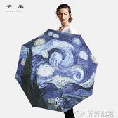 遮陽傘 油畫傘 雨傘 凡高 太陽傘 遮陽傘女 雙層防紫外線 防曬  黑膠 原野部落