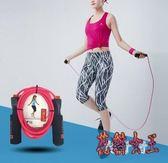 成人運動專用跳繩健身中考學生小學生 BF3407【花貓女王】