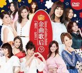 金曲歌后 9 歲月 紅豆 雙DVD 免運 (購潮8)