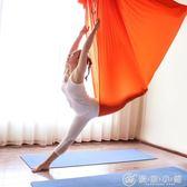空中瑜伽吊床家用瑜珈微彈力吊帶吊繩瑜伽伸展帶瑜伽館用  優家小鋪  YXS