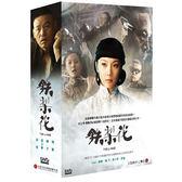 大陸劇 - 鐵梨花DVD (全43集/6片裝) 陳數/巍子/張少華