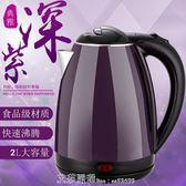 電熱水壺 正品半球型電水水壺304不銹鋼燒水壺自動斷電家用大容量電熱水壺 艾莎嚴選