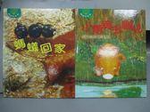 【書寶二手書T2/少年童書_QNI】螞蟻回家_小雨滴去那兒_共2本合售_附光碟