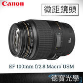 Canon  EF 100mm f/2.8 Macro USM 總代理公司貨 德寶光學 刷卡分期零利率