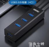 優越者usb3.0擴展器轉接頭type-c筆記本台式電腦外接口hub一拖四多功能電源集 海角七號