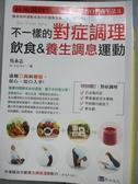 【書寶二手書T1/養生_HAN】不一樣的對症調理飲食&養生調息運動_吳永志