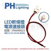 PHILIPS飛利浦 AC170Z 4W/8W專用 燈帶電源連接器 軟條燈電源線 _ PH690025