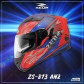 [中壢安信]ZEUS 瑞獅 ZS-813 ZS813 彩繪 AN2 消光紅藍 全罩 輕量化 安全帽 內襯全可拆洗