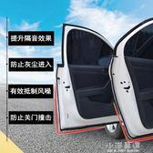 五菱宏光s s1 s3汽車專用全車密封隔音條防塵降噪改裝車門邊膠條『小淇嚴選』