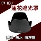 攝彩@Canon EW-83J 蓮花形 遮光罩EF-S 17-55mm F2.8 IS USM EW83J
