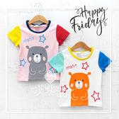 趣味撞色擁抱小熊星星短袖上衣 棉質 百搭 短袖 上衣 小童 T恤 可愛 男童 女童 童裝