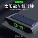 太陽能車載時鐘表汽車時間顯示器夜光高精度...