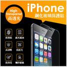 鋼化膜 iPhone X 7 8 6 6...