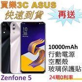 ASUS ZenFone 5 手機 4G/64G,送 10000mAh行動電源+空壓殼+玻璃保護貼,ZE620KL