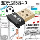 USB藍芽適配器4.0電腦音頻發射台式無線耳機音響手機接收器筆記本 全館免運