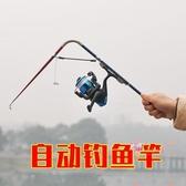 自動起竿器 自動釣魚竿自彈式小海竿中魚地崩子彈簧拋竿彈簧竿套裝T