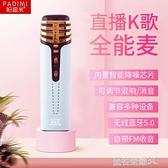 麥克風 全民唱歌神器k歌手機麥克風通用戶外無線藍芽話筒自帶擴音器家用喇叭一體 現貨