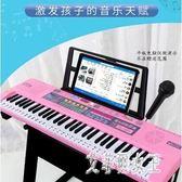 電子琴兒童初學女孩入門3-6-12歲帶麥克風多功能大號鋼琴 QG2387【艾菲爾女王】