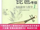 簡體書-十日到貨 R3YY【琵琶考級名家演奏與指導(1)附CD二張】 9787807517306 上海音樂出版社