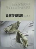 【書寶二手書T4/大學商學_ZHM】金融市場概論3/e_黃志典