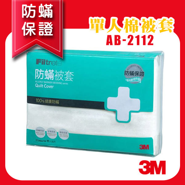 【防蟎保證 公司貨】 3M 淨呼吸防蟎寢具單人棉被套 5X7 另有雙人 加大 歡迎詢價 ab-2112