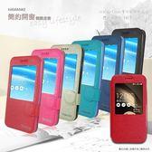 ※ASUS ZenFone C ZC451CG 4.5吋 簡約開窗側掀皮套/保護皮套/保護套/保護殼/手機套