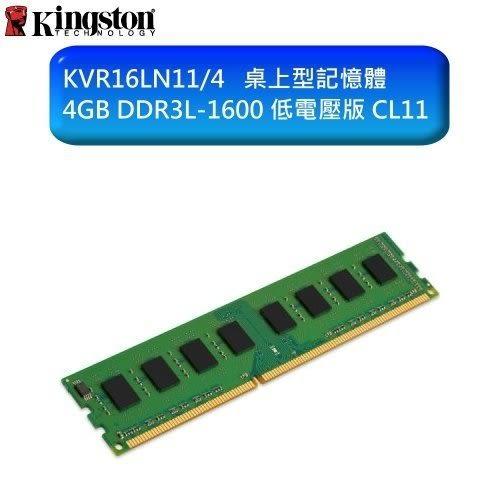 【新風尚潮流】金士頓桌上型記憶體 4G 4GB DDR3-1600 低電壓 1.35V KVR16LN11/4