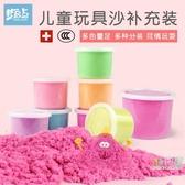 太空沙 太空玩具沙1斤散沙散裝 安全無毒魔力彩色彩沙套裝兒童補充裝沙子-凡屋