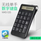 數字鍵盤 無線數字鍵盤顯示屏充電式無線單手小鍵盤財務銀行商務專用20鍵 智慧e家