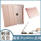 蘋果 IPad Mini 3 2 1 悅色系列 三折 平板套 平板皮套 皮套 透明底殼 保護套 平板保護套