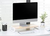 螢幕架 電腦顯示器增高支架辦公室桌面架子收納盒底座筆記本TW【快速出貨八折鉅惠】