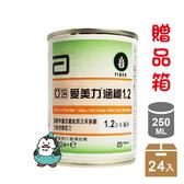 宅配免運 亞培 愛美力涵纖1.2 贈品箱 250ml 24罐一箱 2020/11