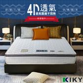 KIKY 三代英式抗菌銀觸媒透氣獨立筒床墊-單人加大3.5尺