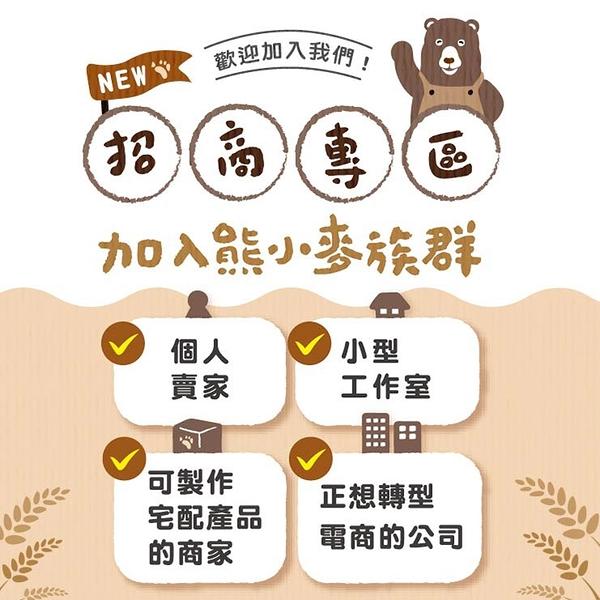 熊小麥市集招商專區.....微創業的夢想 熊小麥幫您完成..
