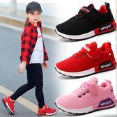 兒童網鞋輕便透氣休閒鞋男童運動鞋女孩軟底跑步鞋潮   薔薇時尚