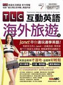 (二手書)TLC互動英語:海外旅遊篇(點讀版)