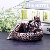 歐式煙灰缸創意個性潮流美女煙缸家用自制復古家居擺件送男友禮物  露露日記