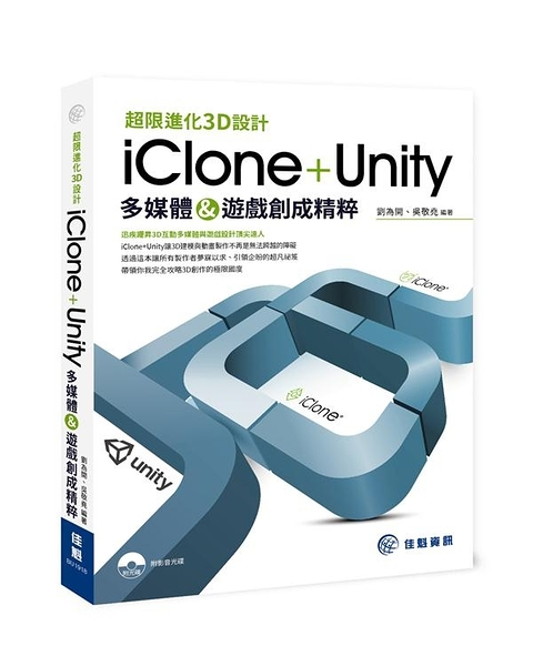 超限進化3D設計-iClone+Unity-多媒體&遊戲創成精粹