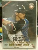 挖寶二手片-E13-083-正版DVD*紀錄【陽岱鋼/北海道日本火腿鬥士】-日本職棒最閃耀的台灣球星