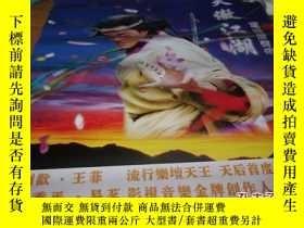二手書博民逛書店對開大海報--笑傲江湖-罕見電視原聲帶---邵兵?飾令狐沖Y12
