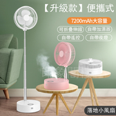 桌面折疊 可伸縮 便攜超靜音風扇帶加濕器帶夜燈 桌夾式兩用充電小風扇 萬聖節鉅惠